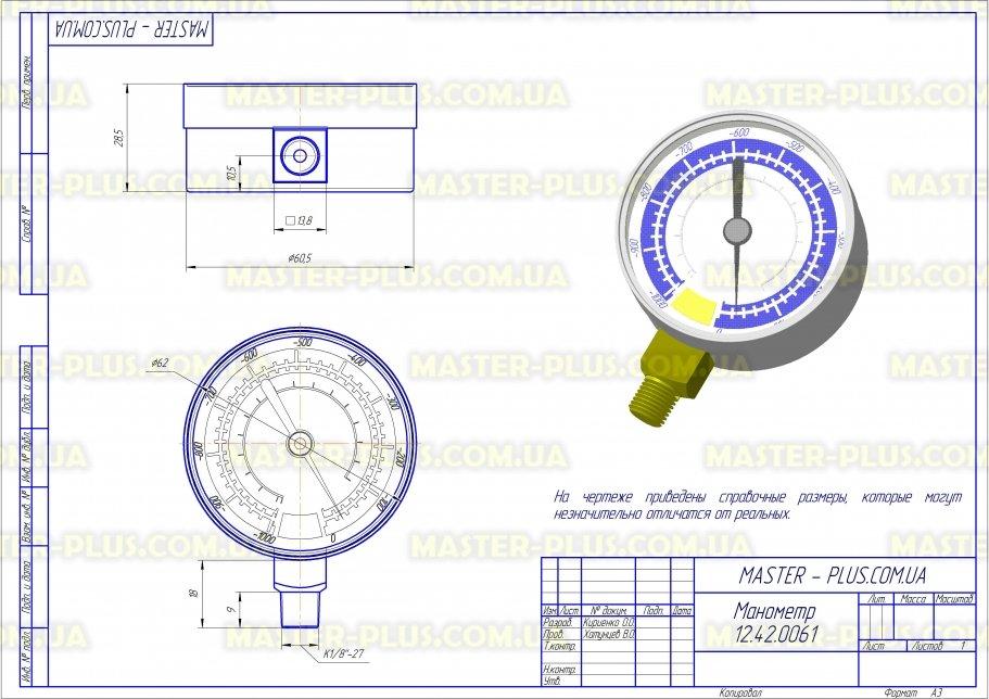 Манометр (вакуумметр) 63 мм підключення збоку VALUE 310500601 для ремонту і обслуговування побутової техніки креслення