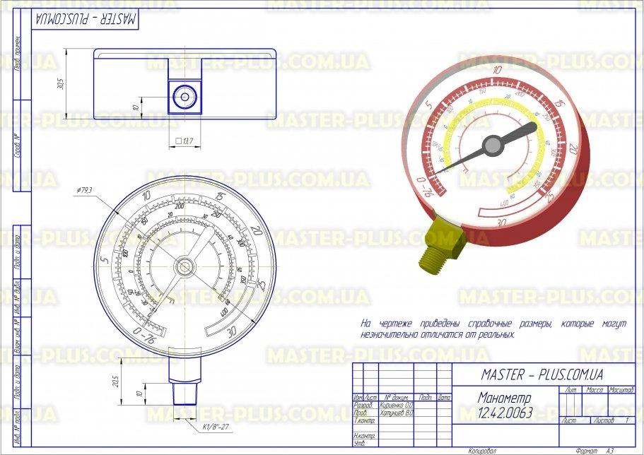 Манометр высокого давления 0-400PSI для R22, R134a, R404a, R407c VALUE CH для ремонта и обслуживания бытовой техники чертеж