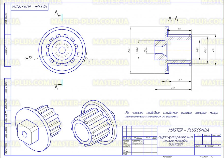Муфта предохранительная на шнек мясорубки Bosch 638406 для кухонных комбайнов чертеж