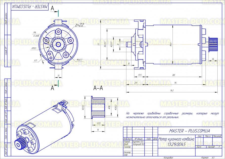 Мотор кухонного комбайна Braun 7322010874 для кухонных комбайнов чертеж