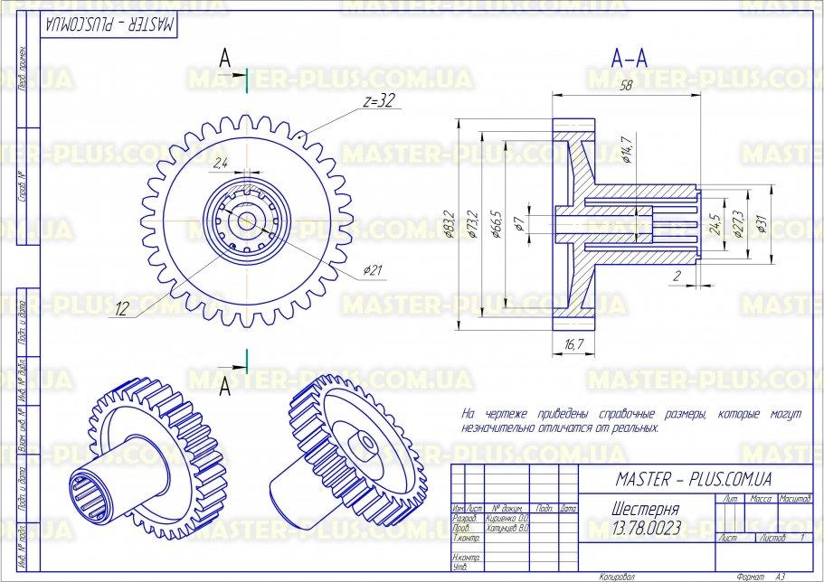 Шестерня для кухонного комбайна Zelmer 870008 для кухонных комбайнов чертеж