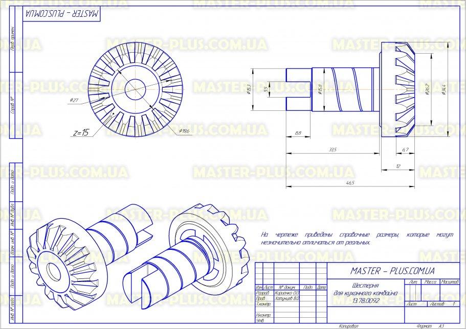 Шестерня для кухонного комбайна Kenwood KW674590 для кухонных комбайнов чертеж