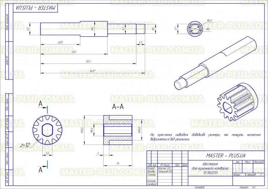 Шестерня для кухонного комбайна Kenwood KW710649 для кухонних комбайнів креслення
