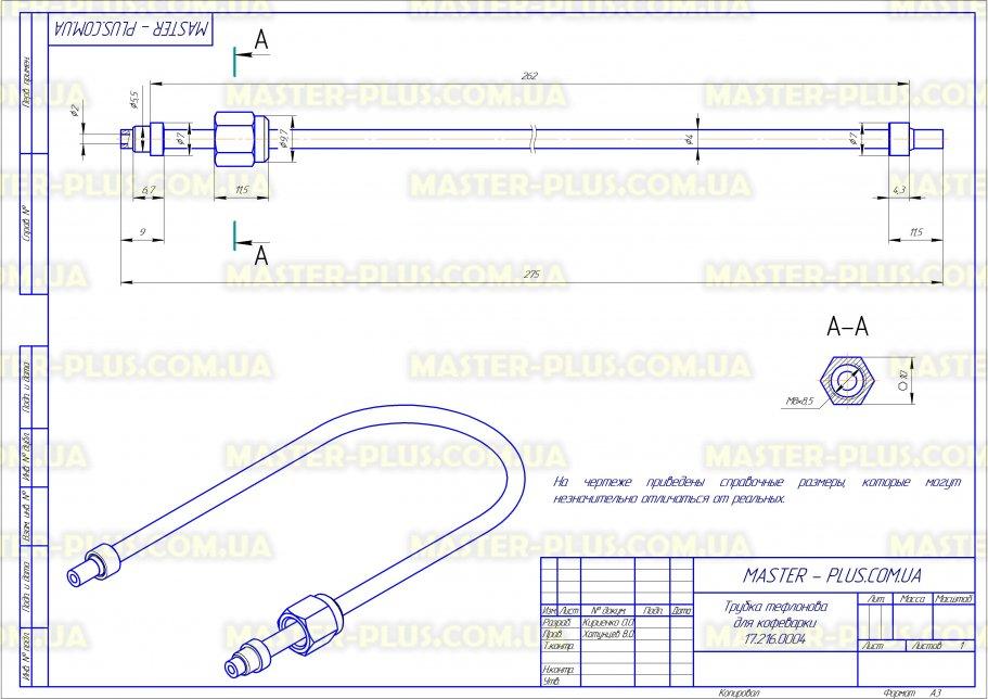 Трубка тефлоновая 250мм для кофеварки Philips Saeco 227874900 для кофеварок чертеж