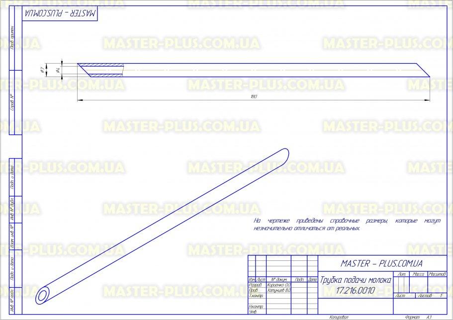 Трубка подачи молока Bosch 754124 для кофеварок чертеж