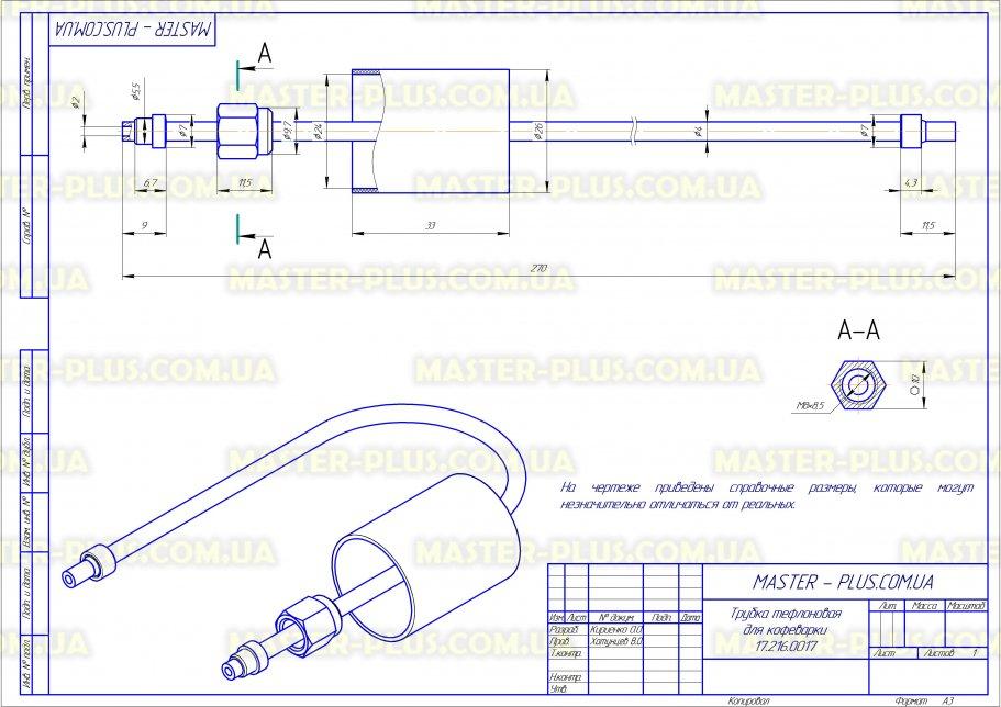 Трубка тефлоновая 270мм для кофеварки Philips Saeco 9979.B27 для кофеварок чертеж