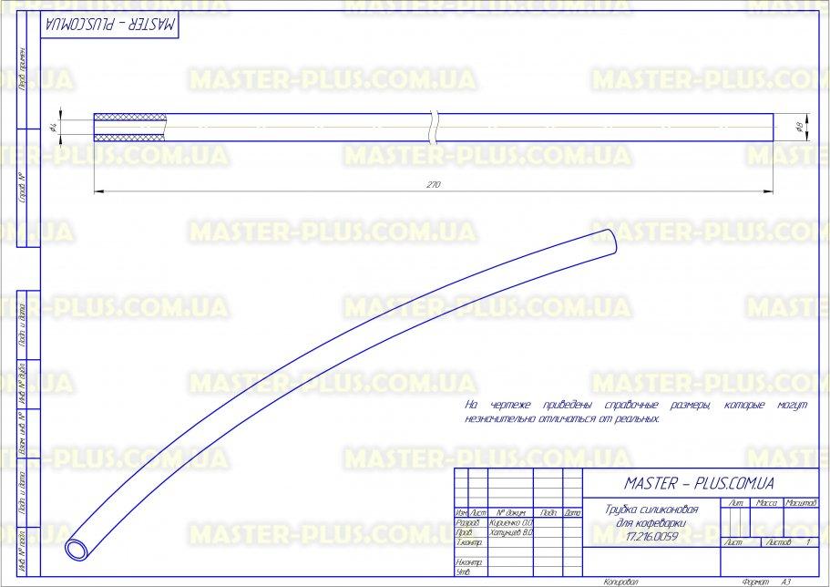 Трубка силиконовая для кофеварки DeLonghi 5313219841 для кофеварок чертеж