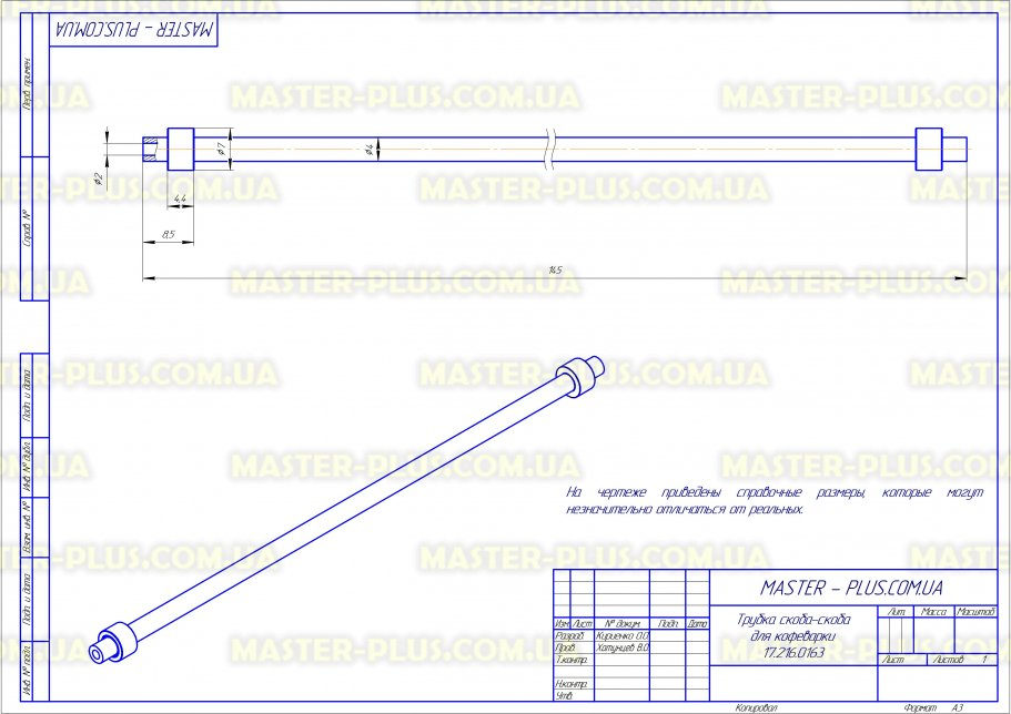 Трубка 145мм скоба-скоба для кофеварки Bosch 607229 для кофеварок чертеж