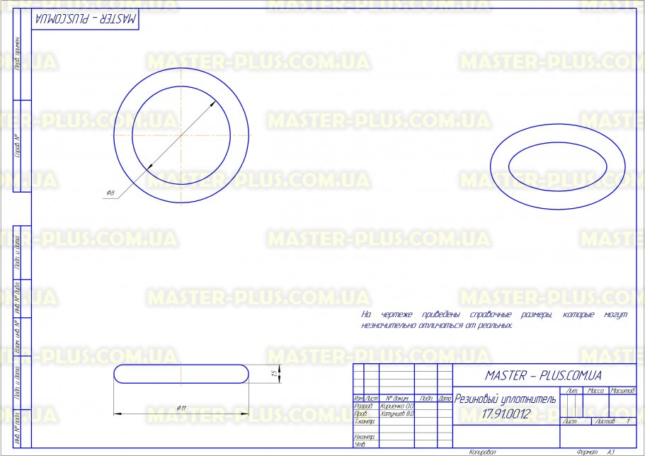 Резиновый уплотнитель O-Ring 0080-15 под шарик рабочей группы Philips Saeco NM02.013 для кофеварок чертеж