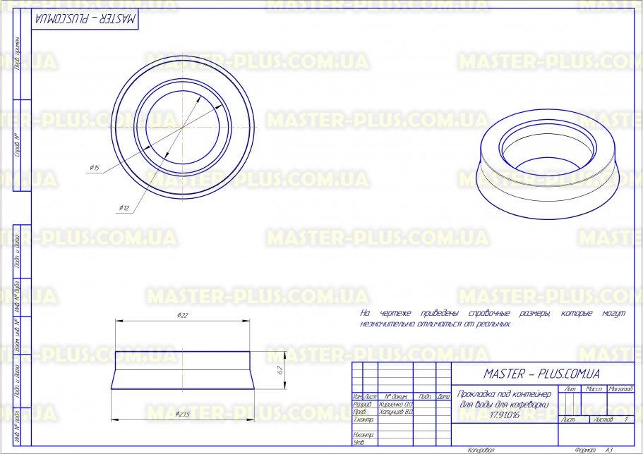 Прокладка под контейнер для воды для кофеварки Philips Saeco 145842900 (NM05.013) для кофеварок чертеж