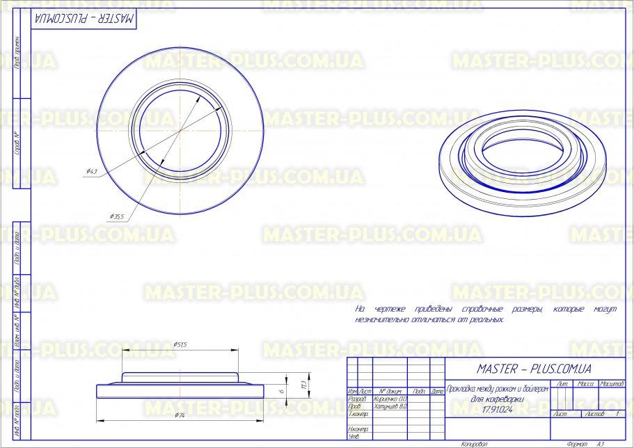 Прокладка между рожком и бойлером для кофеварки Kenwood KW688979 для кофеварок чертеж