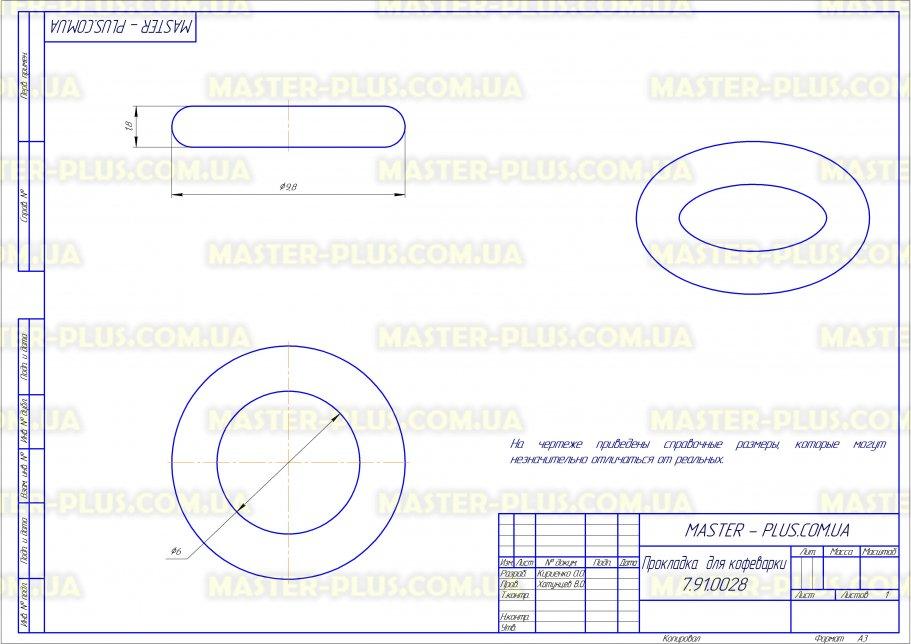 Прокладка O-Ring для кофеварки DeLonghi 5313217751 для кофеварок чертеж