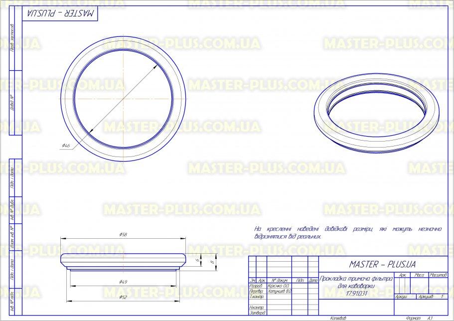 Прокладка бойлера для кавоварки DeLonghi 5313221491 для кавоварок креслення