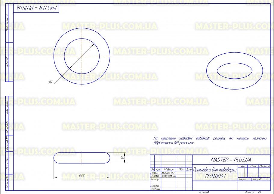 Прокладка O-Ring для кавоварки DeLonghi 5313221011 для кавоварок креслення