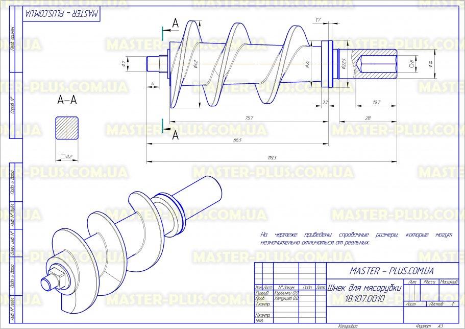 Шнек для мясорубки Panasonic AMM98C-180 для мясорубок чертеж
