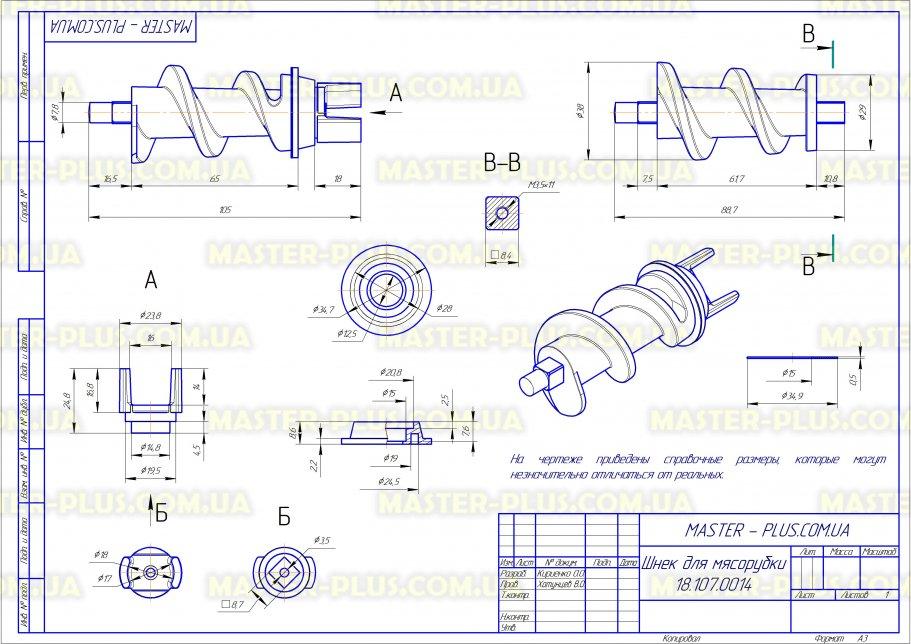 Шнек для мясорубки Kenwood KW715697 для мясорубок чертеж