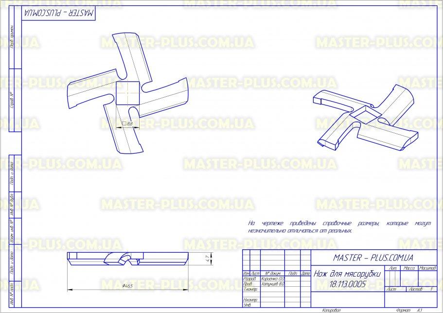 Нож для мясорубки Braun 67000899 Original для мясорубок чертеж