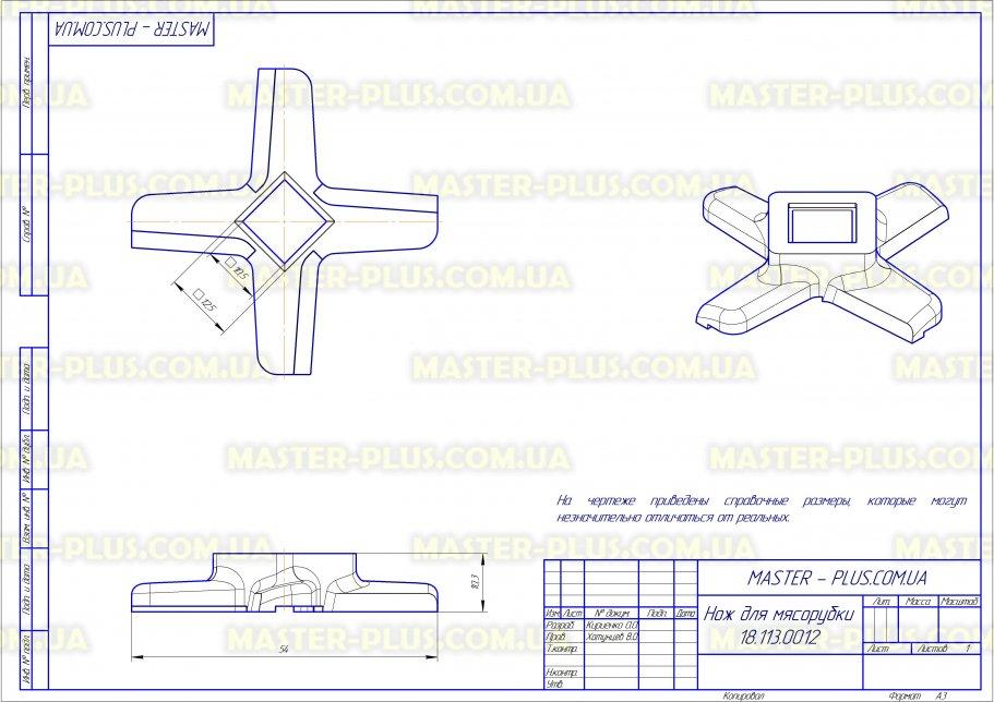 Нож для мясорубки Kenwood KW714431 Original для мясорубок чертеж