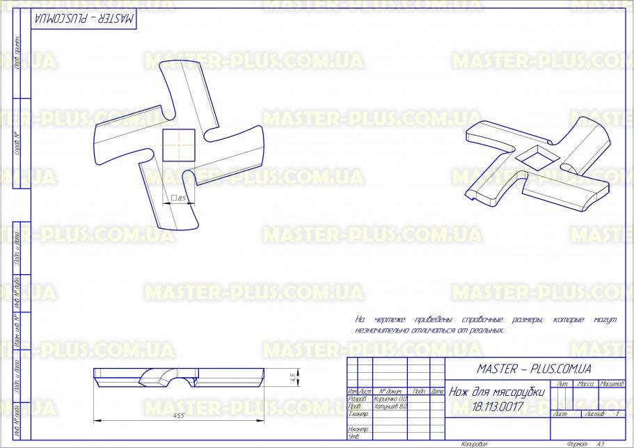 Нож для мясорубки Orion OR-MG02-26 для мясорубок чертеж