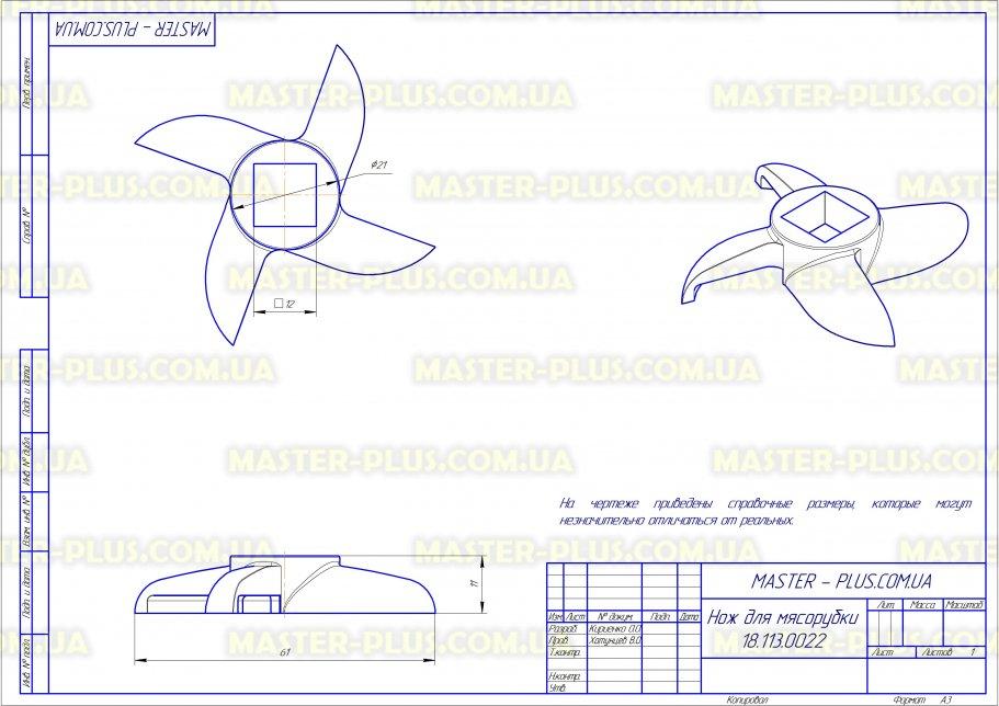 Нож для мясорубки Panasonic АММ12С-300 для мясорубок чертеж