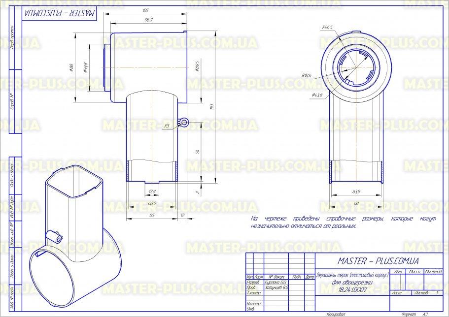 Держатель терок (пластиковый корпус) для овощерезки Zelmer 986.7001 (794273) для мясорубок чертеж