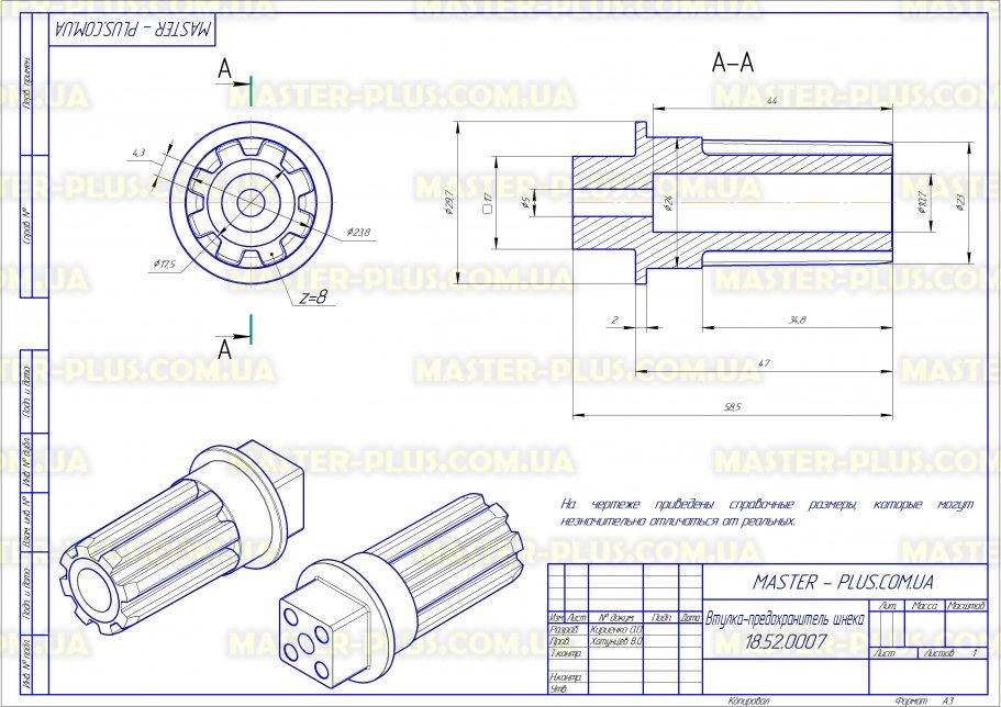 Втулка - предохранитель шнека Braun 67002718 Original для мясорубок чертеж