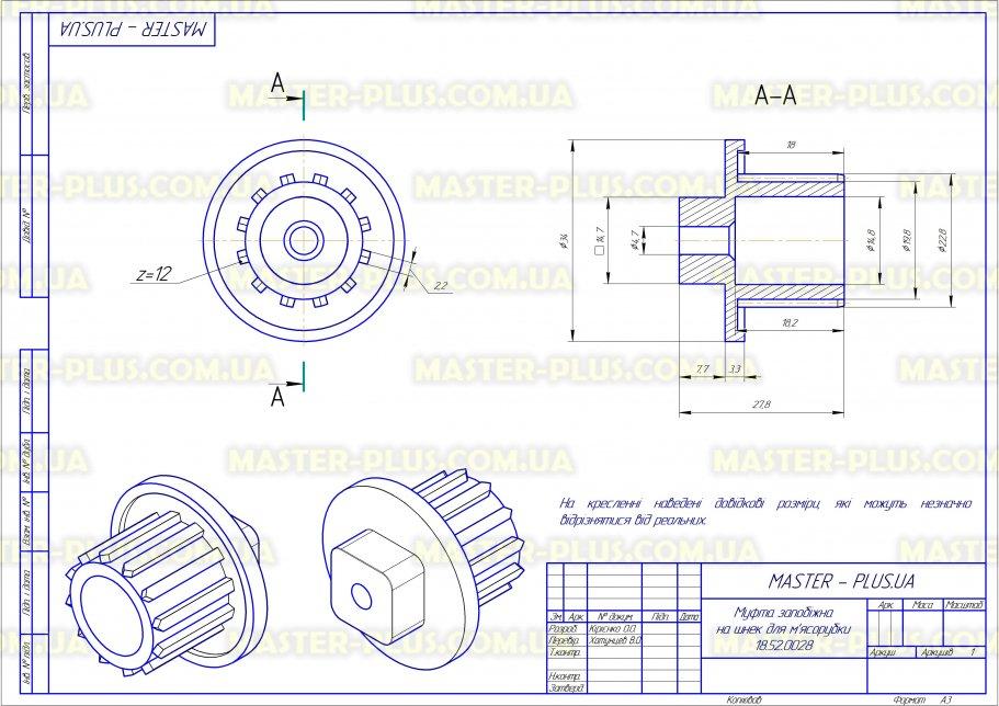 Муфта запобіжна на шнек для м'ясорубки сумісна з Zelmer 86.1203 для м'ясорубок креслення