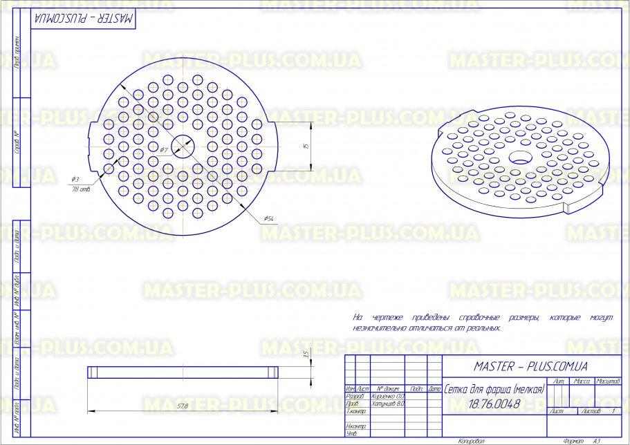Сетка для фарша (мелкая) Moulinex SS-192248 для мясорубок чертеж