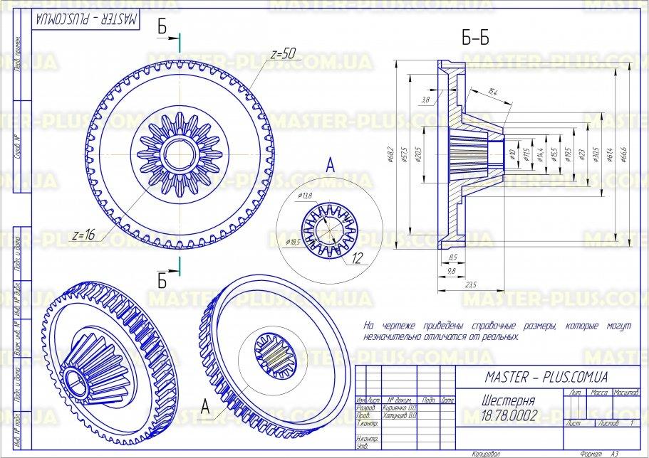 Шестерня редуктора Bosch 152314 для мясорубок чертеж