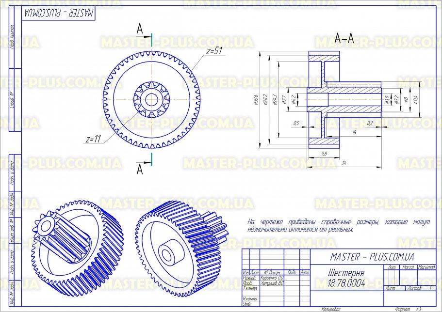 Шестерня для мясорубки Moulinex MS-4775533 для мясорубок чертеж