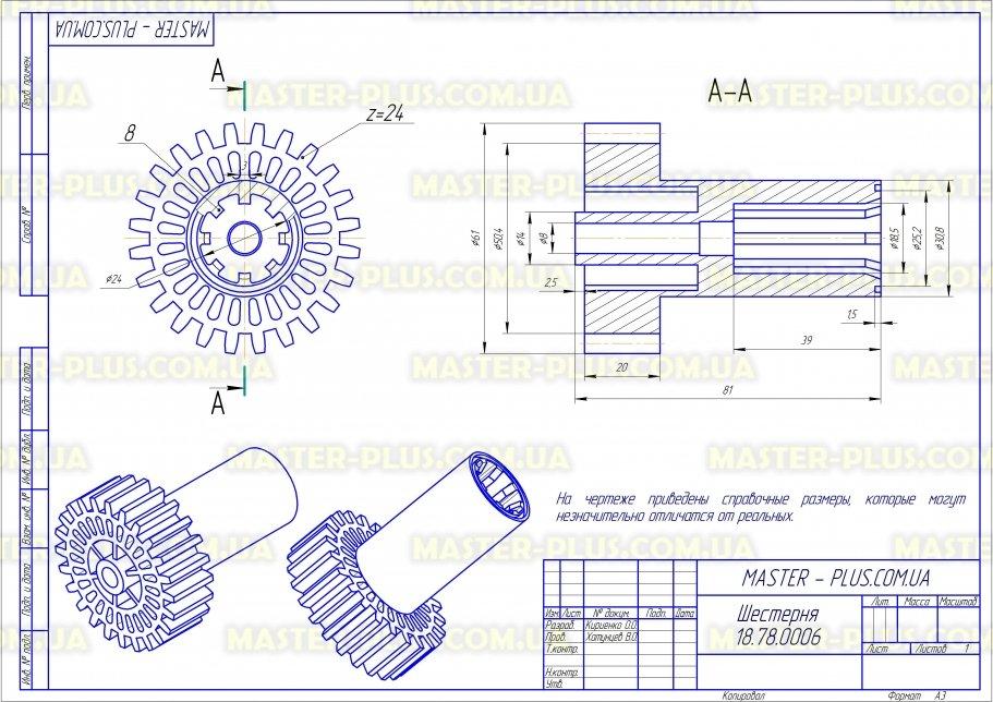 Шестерня средняя к мясорубке Braun Power Plus для мясорубок чертеж