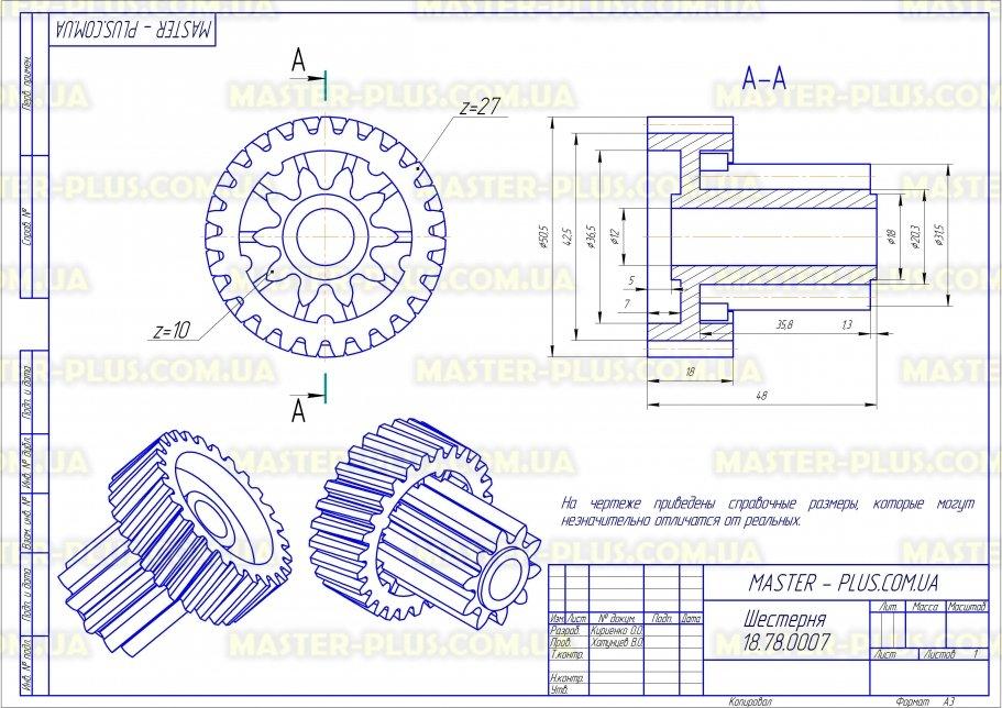 Шестерня малая Braun BR67001026 для мясорубок чертеж