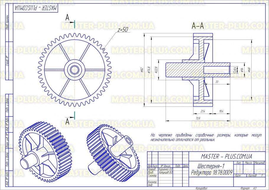Редуктор мясорубки в сборе SS-192501 для мясорубок чертеж