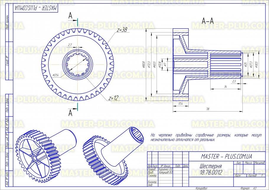 Шестерня шнека для мясорубки Zelmer 187.0005/2 для мясорубок чертеж