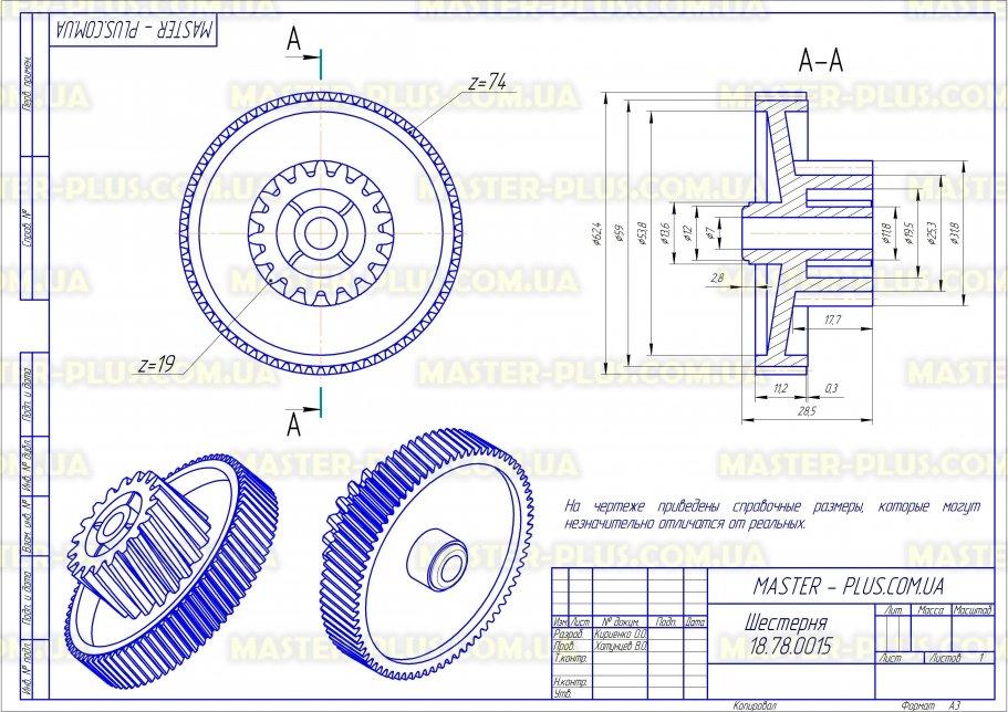 Шестерня малая Zelmer  187.0003 для мясорубок чертеж