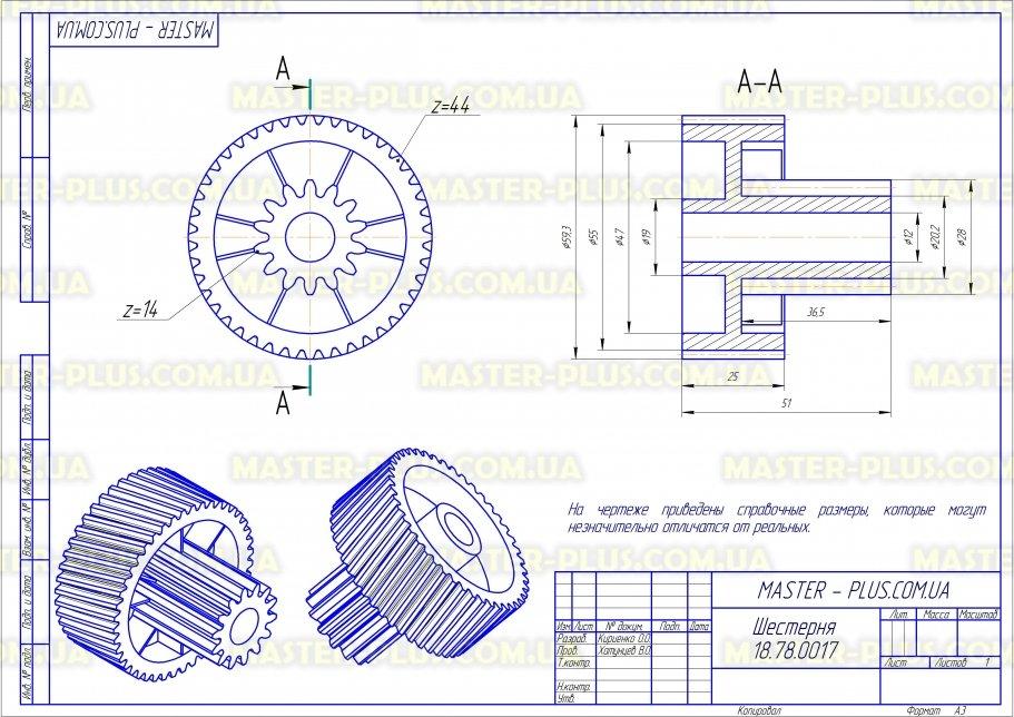 Шестерня мясорубки Kenwood KW712649 для мясорубок чертеж