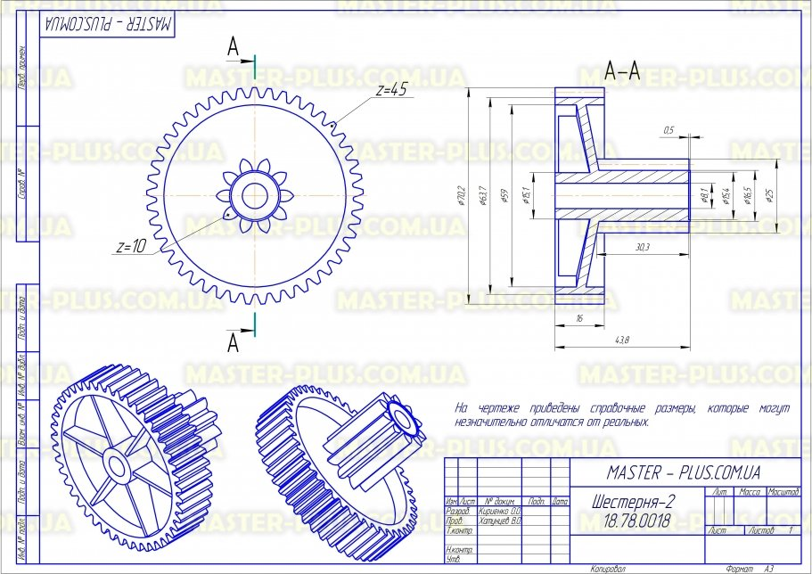 Комплект шестеренок Gorenje 322636 для мясорубок чертеж