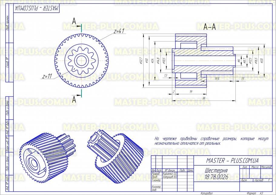 Шестерня для мясорубки Moulinex MS-4775719 (не оригинал) для мясорубок чертеж