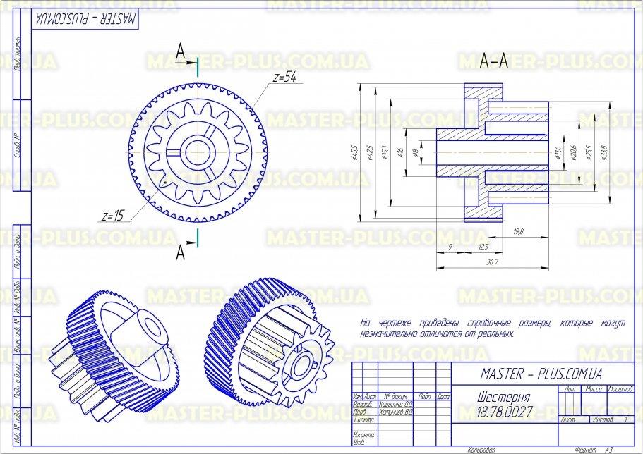 Шестерня редуктора мясорубки Delfa, Saturn, Vitek (не оригинал) для мясорубок чертеж