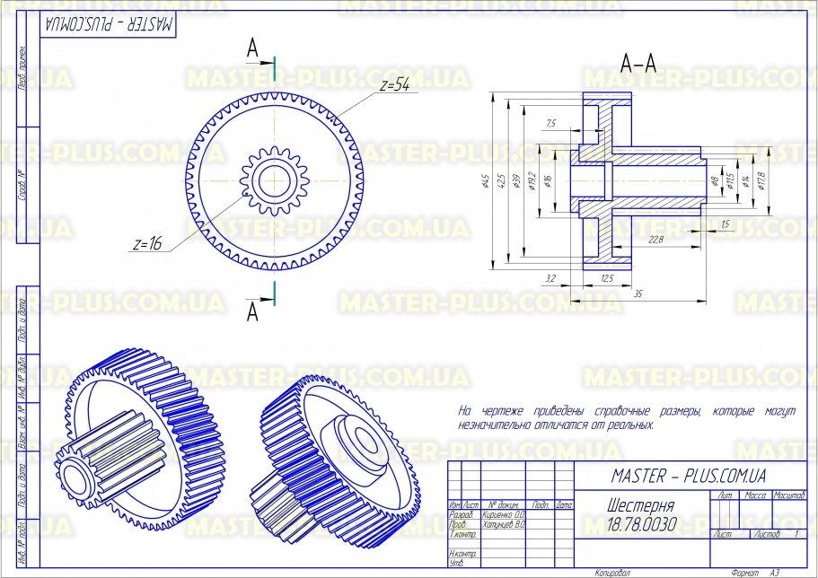 Шестерня с металической втулкой для мясорубки Delfa, Saturn, Vitek (не оригинал) для мясорубок чертеж