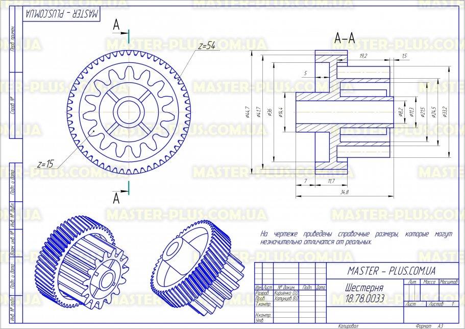 Шестерня редуктора мясорубки Delfa, Saturn, Vitek (оригинал) для мясорубок чертеж
