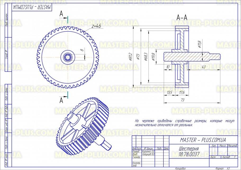 Шестерня редуктора  Saturn ST-FP1098 для мясорубок чертеж
