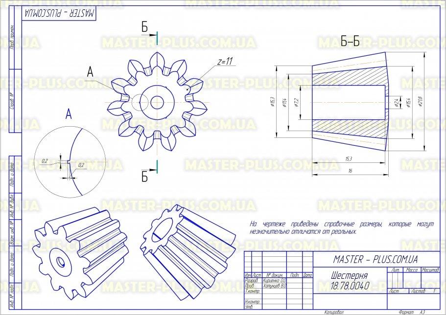 Шестерня редуктора Bosch 611988 не оригинал для мясорубок чертеж