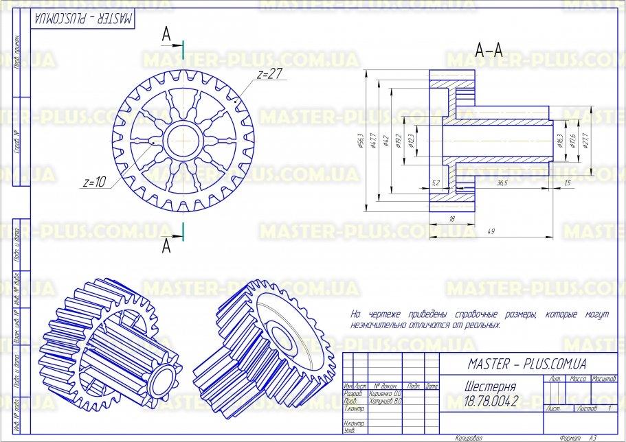 Шестерня (средняя) Kenwood KW715563 для мясорубок чертеж