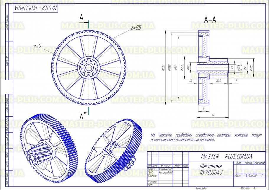 Шестерня (большая) Kenwood KW715564 для мясорубок чертеж