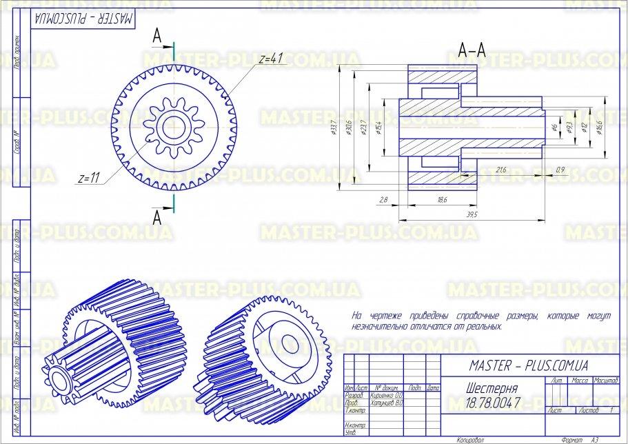 Шестерня для мясорубки Moulinex MS-4775719 для мясорубок чертеж