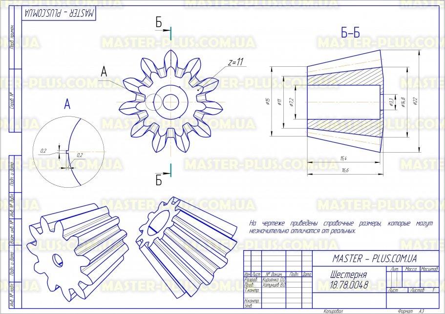 Шестерня редуктора Bosch 611988 для мясорубок чертеж