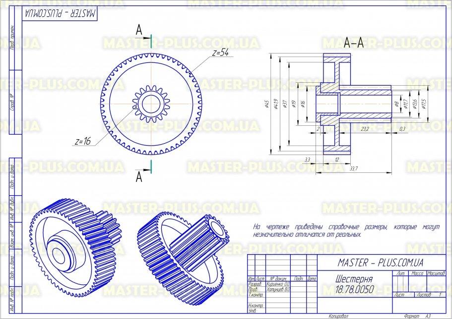 Шестерня с металической втулкой для мясорубки Delfa, Saturn, Vitek для мясорубок чертеж