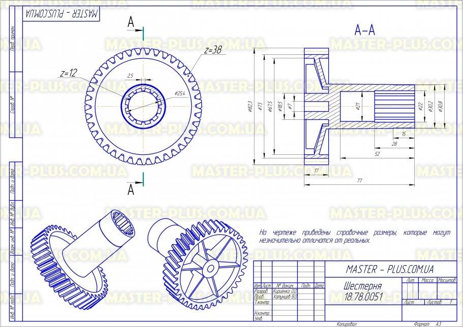 Шестерня шнека для мясорубки Zelmer 187.0005 (не оригинал) для мясорубок чертеж
