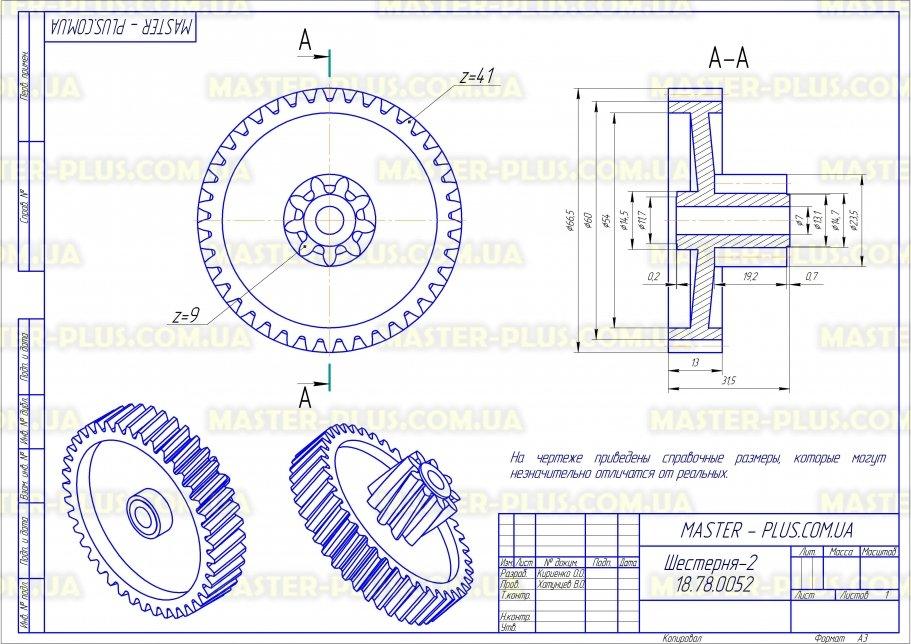 Комплект шестеренок Gorenje 320035 для мясорубок чертеж
